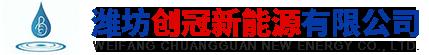 濰坊創冠(guan)新能源有限公司